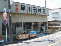 早川石材店展示場